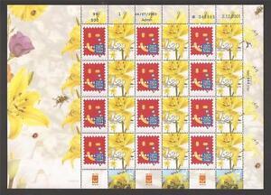 Israel 2001 Flowers - Lily Telabul Generic Sheet Bale GS02
