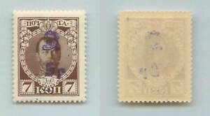 Armenia-1920-5r-on-7k-mint-handstamped-type-F-or-G-violet-f7350