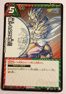 Dragon Ball Miracle Battle Carddass Promo JS01-18