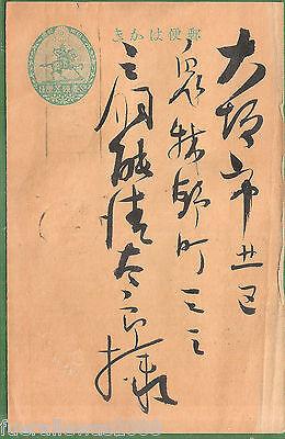 Japan Nippon  日本ニッポン  Ganzsache  Vordruck blaugrün  Postreiter um 1936  1 1/2 SN