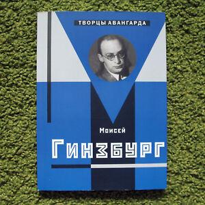 Moisei-Ginzburg-2007-Russian-book-Soviet-constructivist-architect-constructivism