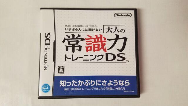Otona no Joushikiryoku Training Nintendo DS (2006) - Rare - Complete - US Seller