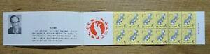 VR China Booklet SB11 mit 12 x 1920 D ** MNH postfrisch Jahr der Ratte Mi.130 €