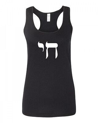 Chai Life Hebrew Word Symbol Women/'s Racerback Tank Top Tee