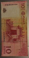 2013 Macau 10 patches banknote    very nice