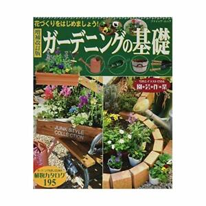 Bonsai-Book-Basis-of-the-revised-and-enlarged-edition-gardening-boutique-Mook