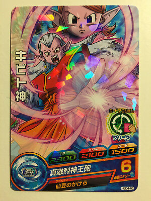 Obbiettivo Dragon Ball Heroes Hgd4-40