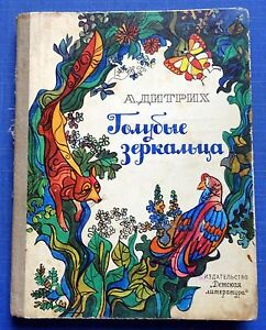 1973-Russian-Soviet-USSR-Vintage-Children-s-Illustrated-Book-Blue-Mirror-Kids