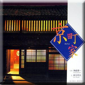 su-02-Japanese-Architecture-Book-Kyoto-Machiya-02