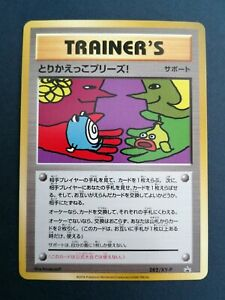 Pokemon-Let-039-s-Trade-Please-282-XY-P-Japanese-20th-Anniversary-Promo-Card-MINT