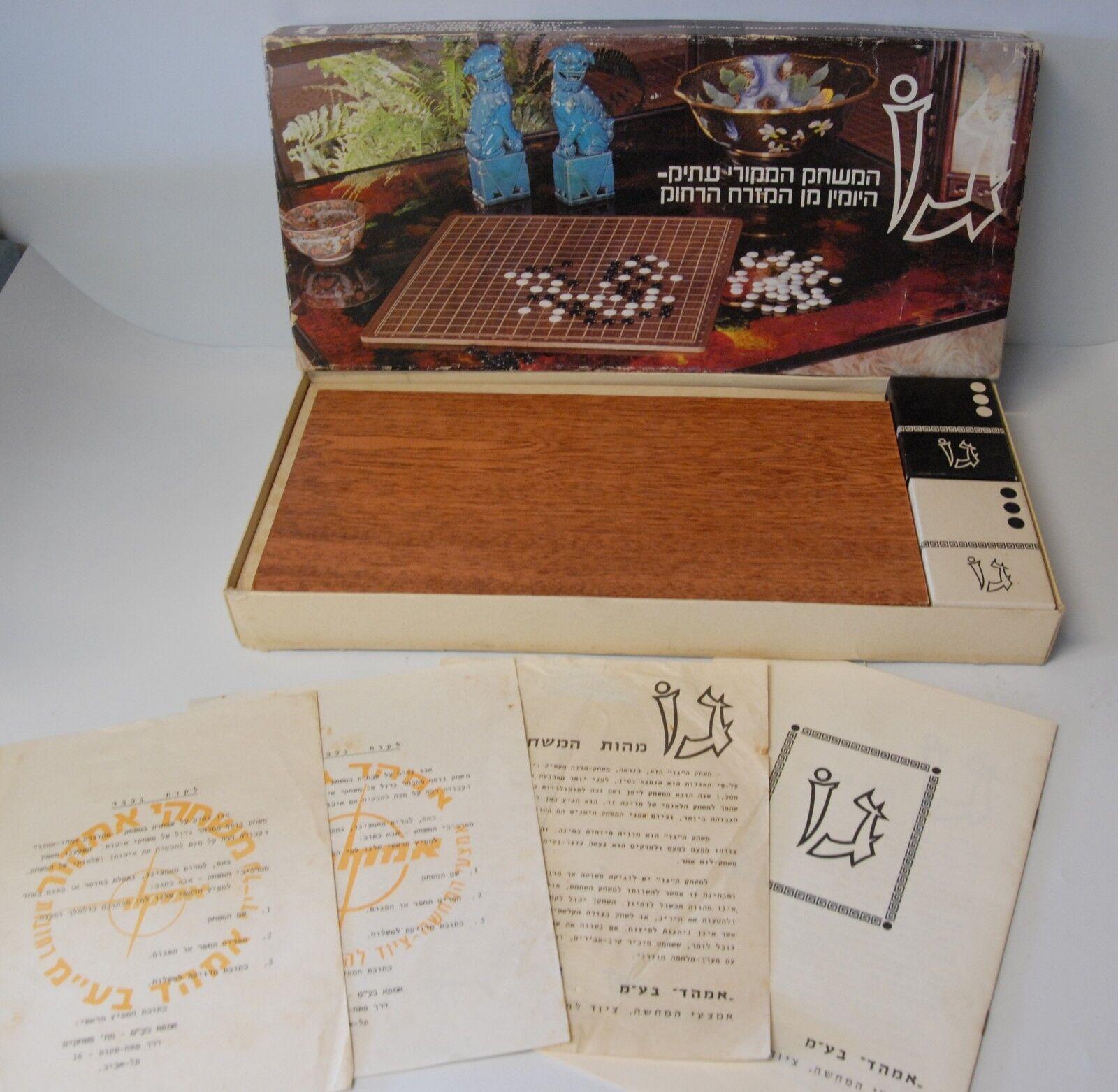 Vintage hebreo ir juego de mesa Amkor Israel Original con Instrucciones nos sin sellar