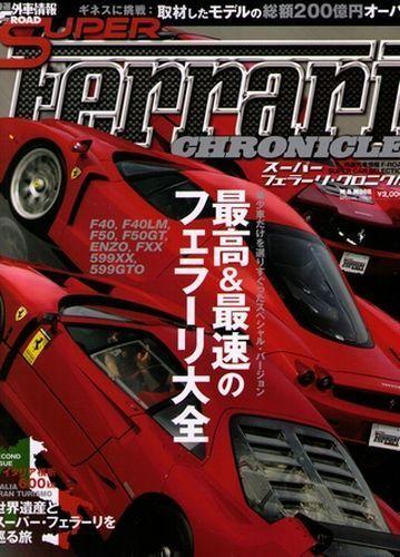 [BOOK] Super Ferrari Chronicle F40 LM F50 GT ENZO FXX 599 XX GTO Japan