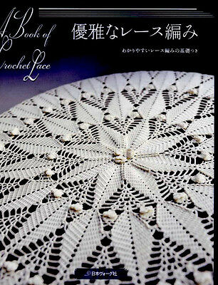 A Book of Crochet Lace - Japanese Craft Book