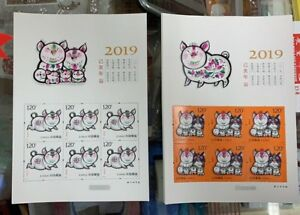 CHINA-2019-1-Mini-S-S-New-Year-of-PIG-Stamps
