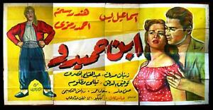 8sht-Hamidu-039-s-Son-Egyptian-Movie-Billboard-50s
