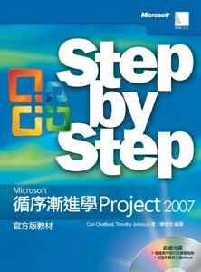 Step-by-Step-Microsoft-Project-2007-Chinese