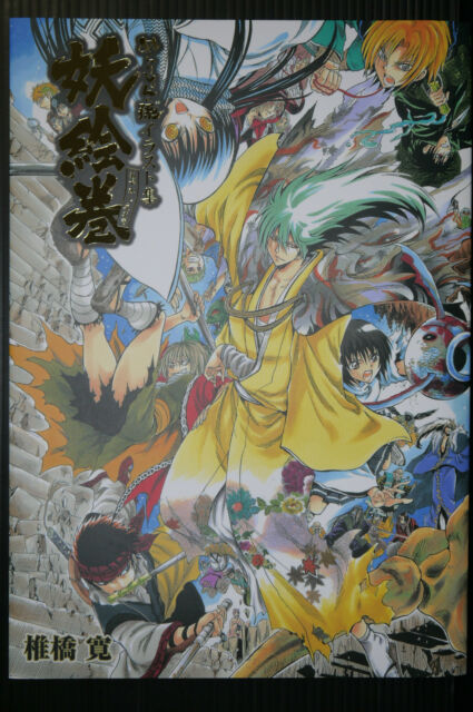 """JAPAN Art book: Nura Rise of the Yokai Clan/Nurarihyon no Mago """"Ayakashi Emaki"""""""