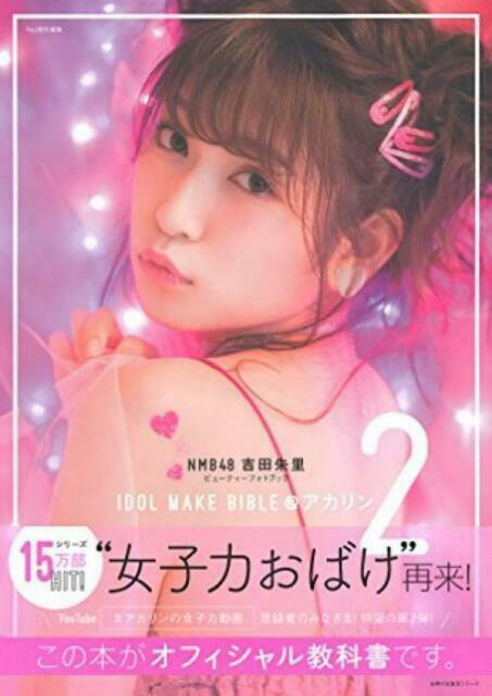 Nmb48 Akari Yoshida Beauty Photo Book Idol Make Bible Akarin 2