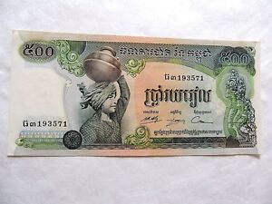 CAMBODIA 500  RIELS ND 1973-75 -   P 16b    Uncirculated Banknotes
