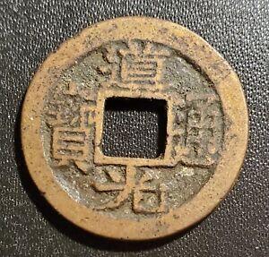 China 1821-1850 Dao Guang 1 Cash - Boo-Su - ULTRA RARE - 道光通寶 蘇