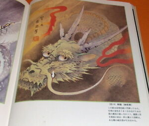 Primer-of-Japanese-dragon-RYU-picture-book-from-Japan-tattoo-painting-art-0816