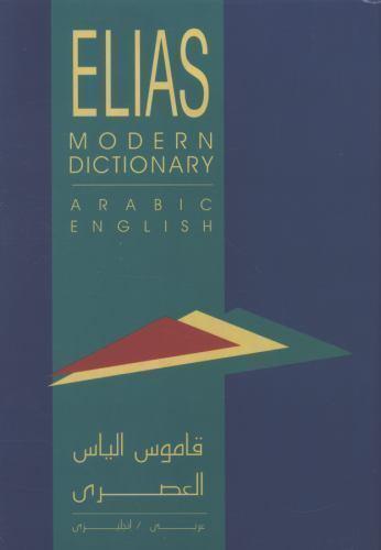 Elias Modern Dictionary: Arabic-English [English and Arabic Edition]