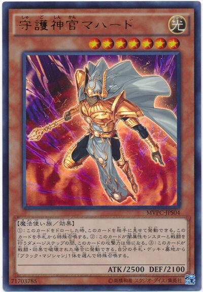 MVPC-JPS04 - Yugioh - Japanese - Palladium Oracle Mahad - KC-Ultra