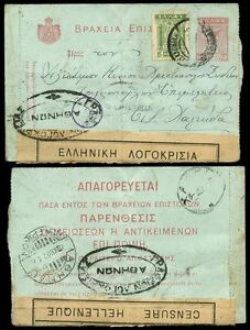 GREECE 1911 STATIONERY LETTERCARD UPRATED + CENSORED