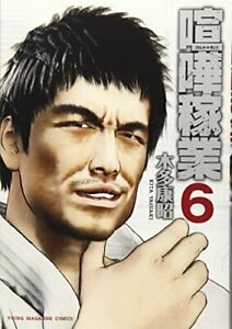Karate-Fight-occupation-6-Yanmaga-KC-Special