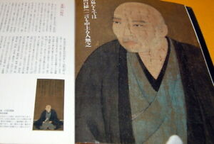 Sen-no-Rikyu-the-person-who-made-WABI-book-from-japan-japanese-rare-0124