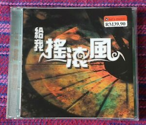 Various Artist ( 群星 ) ~ Helistone Hysteria (What's Music) ( Malaysia Press ) Cd