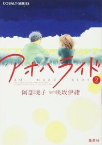 2 Ao Haru Ride Vol