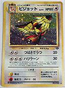 Holo Rare PL Japanese Pidgeot 018 Jungle Set