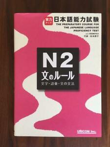 Preparatory-course-for-the-ese-Proficiency-N2-Grammar-and-Vocabulary-JLPT