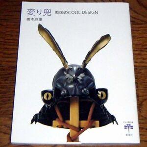 Japanese-Samurai-Armor-Book-19-Kabuto-amp-Yoroi-Armor-of-Sengoku-Era