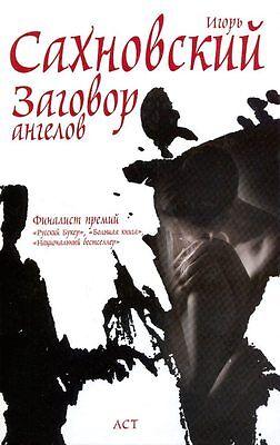 Игорь Сахновский: Заговор ангелов | Igor Sakhnovsky (paperback)
