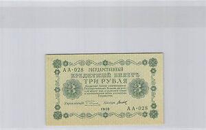 Russia 3 Rubles 1918 N° AA-028 Pick 87