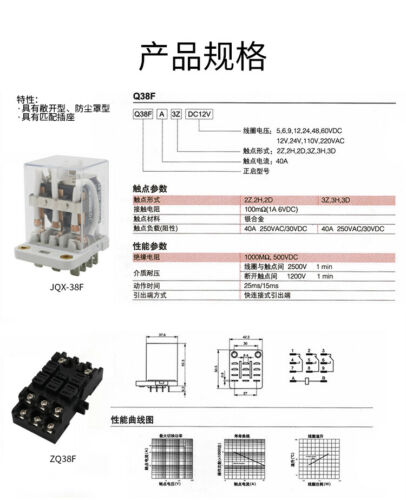 1-5pcs JQX-38F 3Z 40 A HHC71B Haute Puissance Relais courant continu 12 V 24 V 110 V 220 V climatisation 3PDT 11Pin