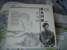a941981 Sam Hui Promo LP   Single  許冠傑 阿郎戀曲 (D)