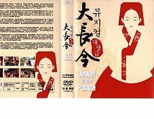 Jewel In The Palace Aka Dae Jang Geum - 2003 Korean TV Series - English Subtitle