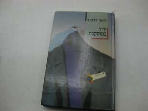 Hebrew-A-Fair-in-Moscow-Hanoch-Bartov-Travels