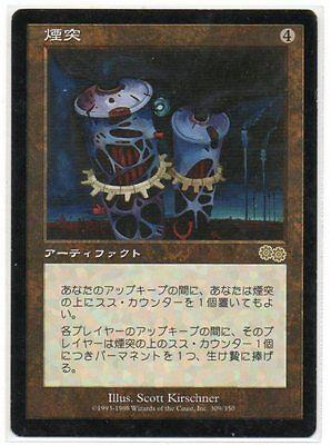 NM-Never Played FREE SHIP! Urza/'s Saga Magic the Gathering MTG Smokestack