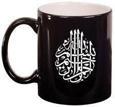 11oz Ceramic Coffee Tea Mug Glass Cup Islamic Muslim Islam Design