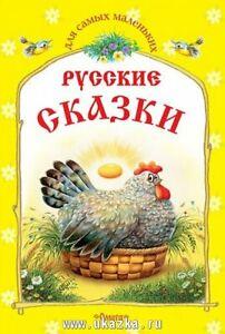 in-Russian-kids-book