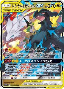 Pokemon-Card-Japanese-N-039-s-Reshiram-amp-Zekrom-GX-RR-036-049-SM11b