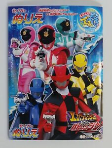 Super-Sentai-Cahier-de-Coloriage-Coloring-Book