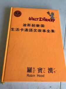 Walt-Disney-039-s-Robin-Hood-Book-Chinese-English-Version-1974