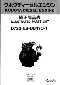 kubota diesel engine d722 eb denyo 1 parts manual reprinted comb rh ebay co uk kubota d722 engine parts list Kubota Engine Parts Diagrams