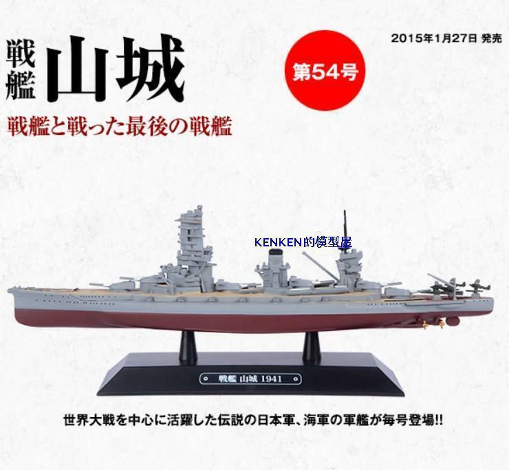 Japón IJN Yamashiro 1941 1 1100 Diecast Modelo acorazado EAGLEMOSS Blister