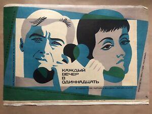 RUSSIAN USSR SOVIET MOVIE POSTER Каждый вечер в одиннадца 1969 ON LINEN ORIGINAL